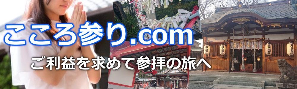 こころ参り | 関西の神社・お寺のご利益を紹介する参拝ブログ