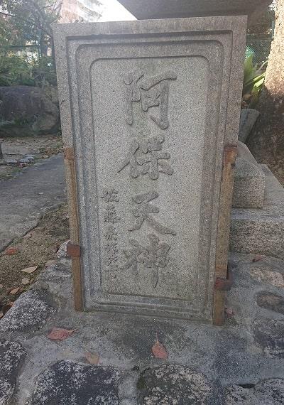 阿保天神社の石碑