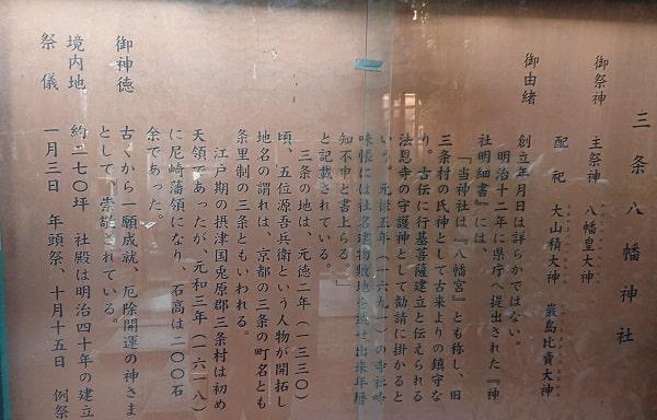 三条八幡神社の由緒