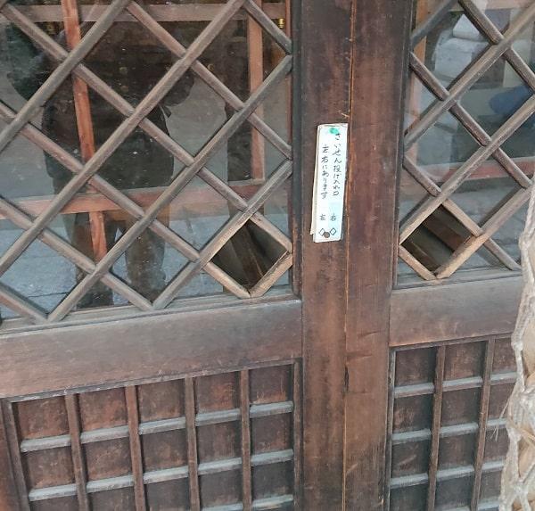 三条八幡神社のお賽銭箱