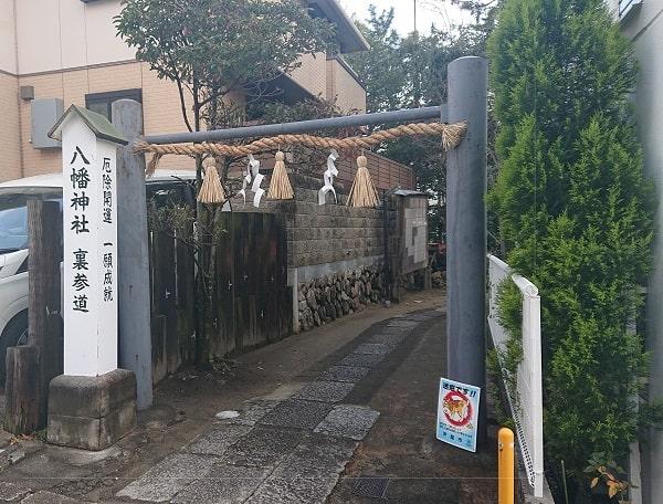 三条八幡神社の裏参道
