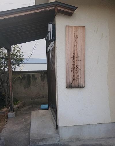阿保天神社の社務所
