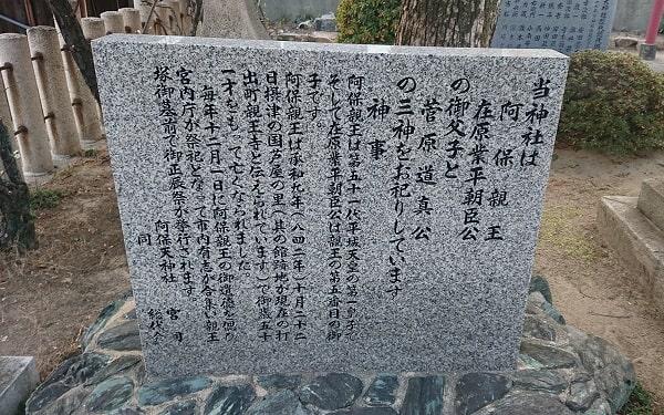 阿保天神社の由緒碑