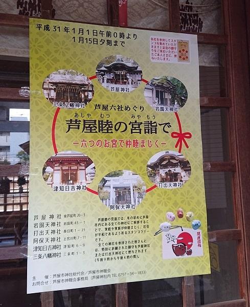 芦屋睦の宮詣
