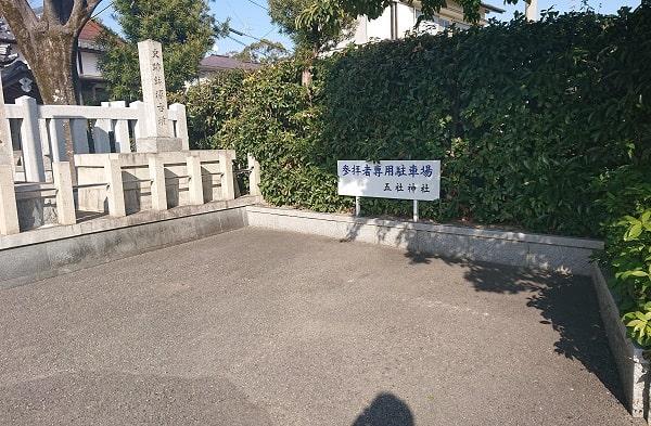 五社神社の参拝専用駐車場