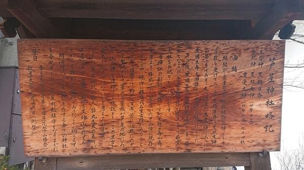 芦屋神社の由緒