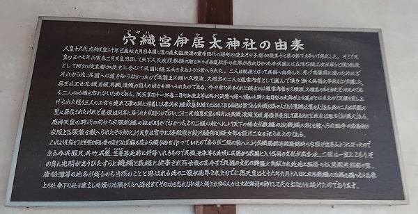 伊居太神社の由来