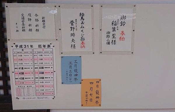 五社神社の掲示板