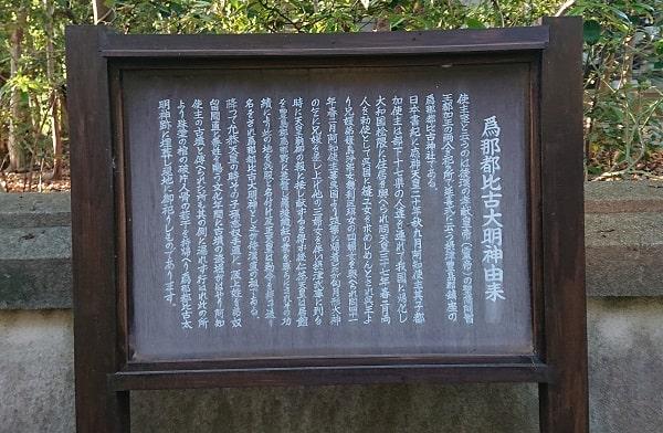 猪名津彦神社の由来