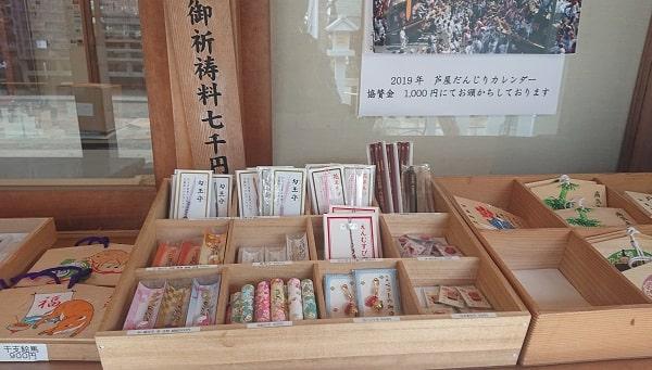 芦屋神社のお守り