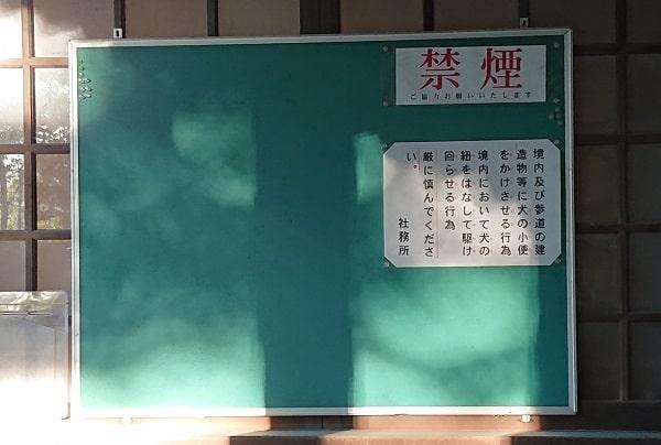 伊居太神社の注意書き