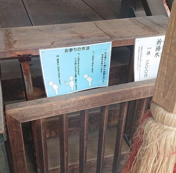 芦屋神社の作法