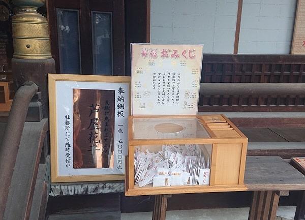 芦屋神社の幸福おみくじ