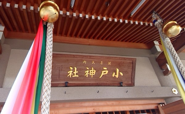 小戸神社の本坪鈴