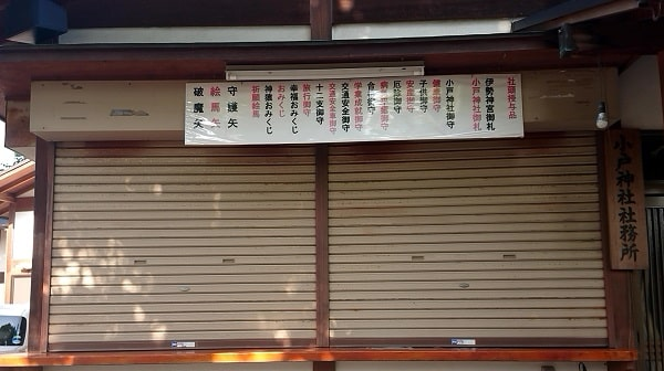 小戸神社の社務所