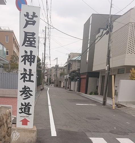 芦屋神社の参道