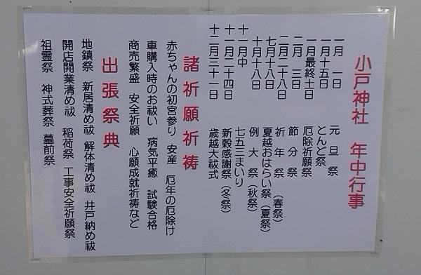 小戸神社の祈願