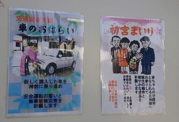 小戸神社の車のお祓い