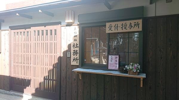 五社神社の社務所