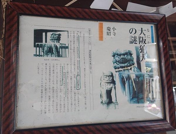 大阪狛犬の新聞の切り抜き
