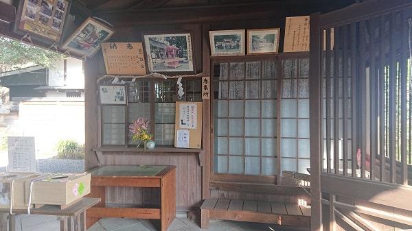五社神社の参集所