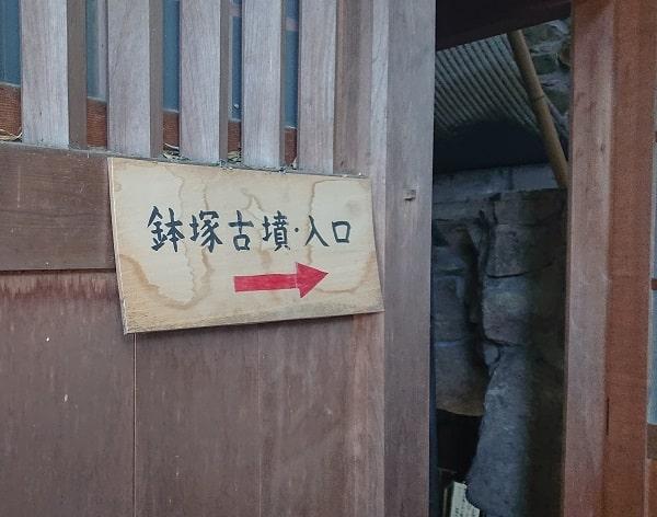 針塚古墳の入り口