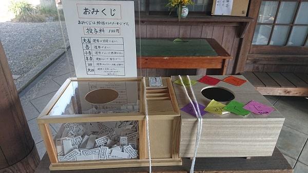 五社神社のおみくじ
