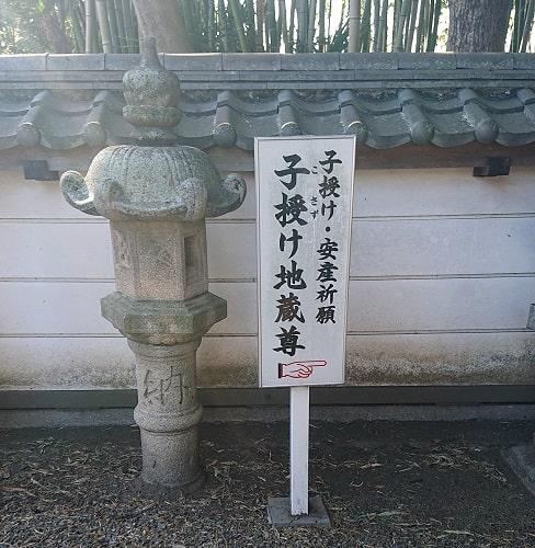 五社神社の子授け地蔵尊