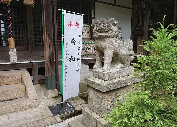 売布神社の狛犬