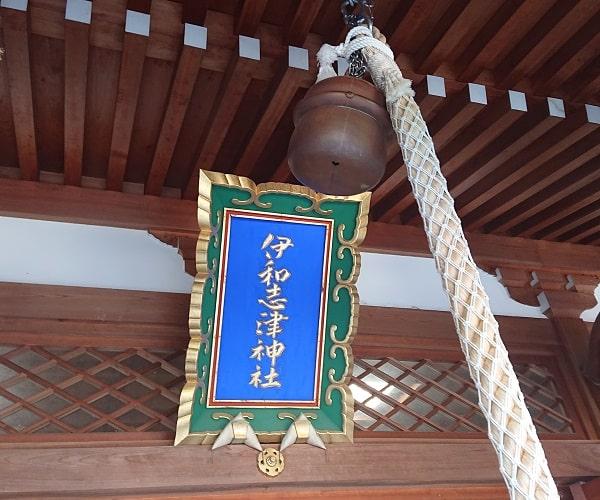 伊和志津神社の鈴