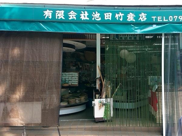 池田竹産店