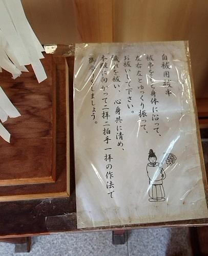 伊和志津神社の祓串