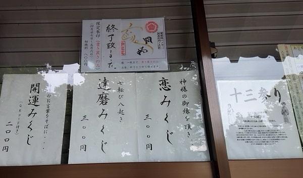 伊和志津神社のおみくじ