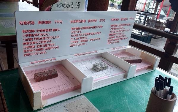中山寺の安産祈願の申し込み用紙