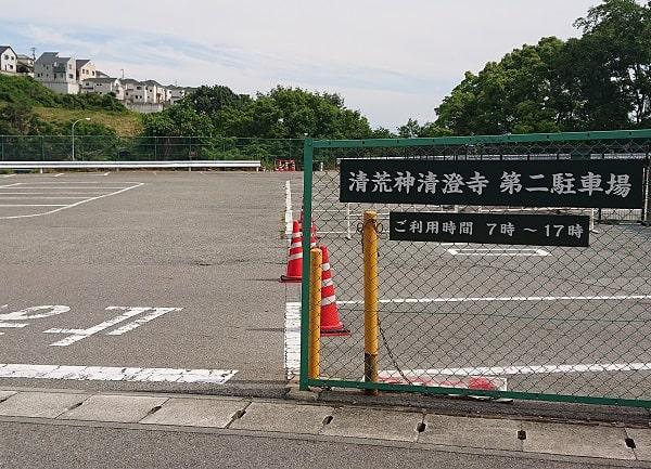 清荒神の第二駐車場
