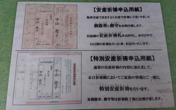中山寺の安産祈願の申込用紙