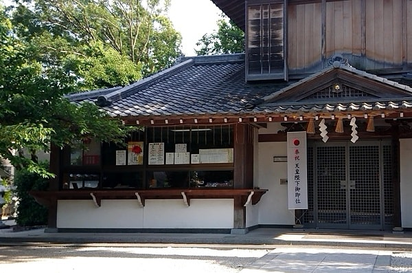 伊和志津神社の社務所