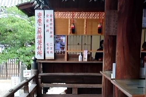 中山寺の安産祈祷受付所