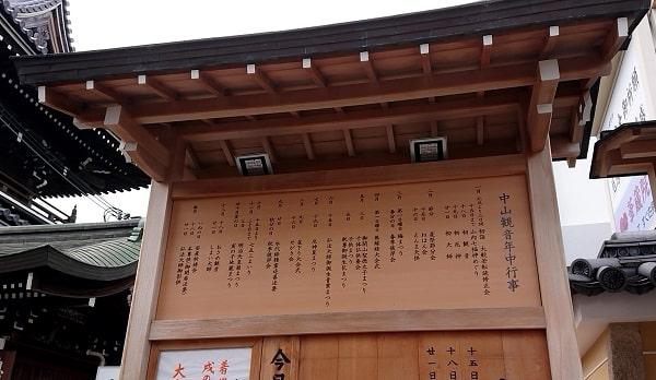 中山寺の年間行事