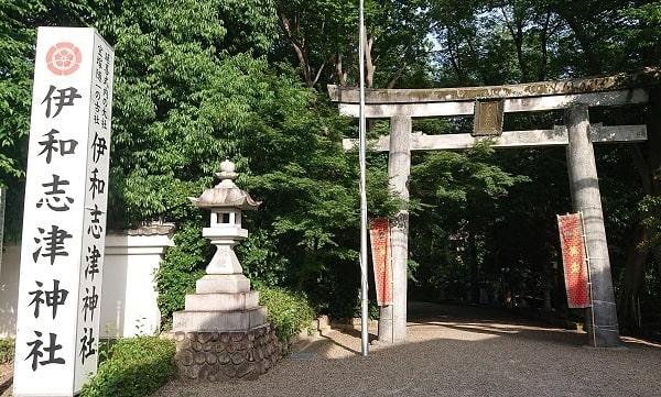 伊和志津神社の入り口
