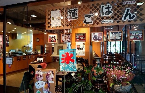 中山寺の境内にある飲食店の梵天