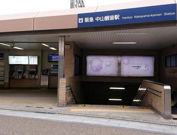 阪急中山観音駅の改札