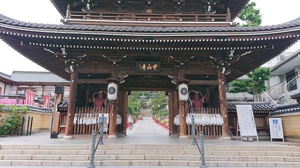 中山寺の入り口