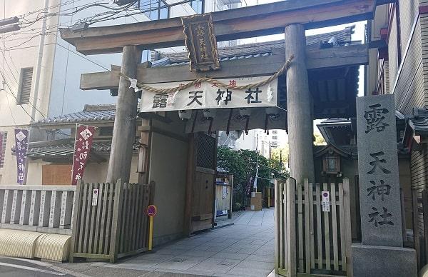 露天神社の山門