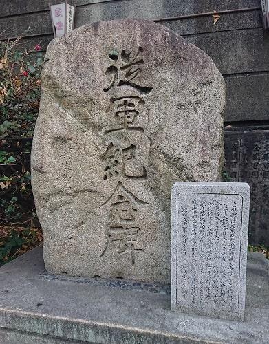 従軍記念碑
