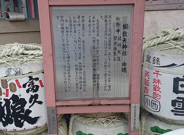 網敷天神社の由緒