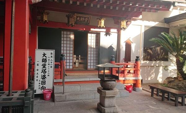 太融寺の大師堂