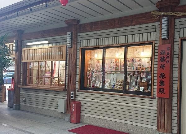 露天神社の社務所