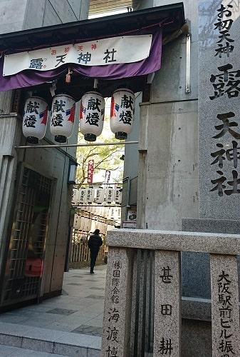 露天神社の出口