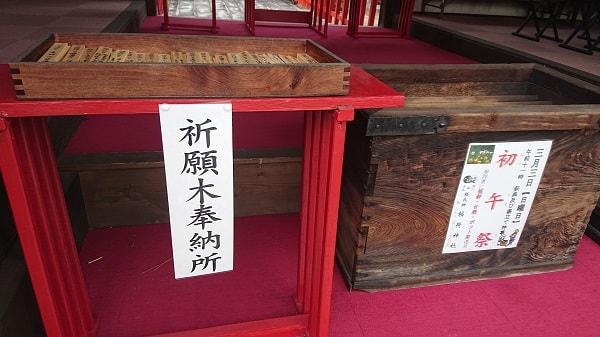 森稲荷神社の祈願木奉納所